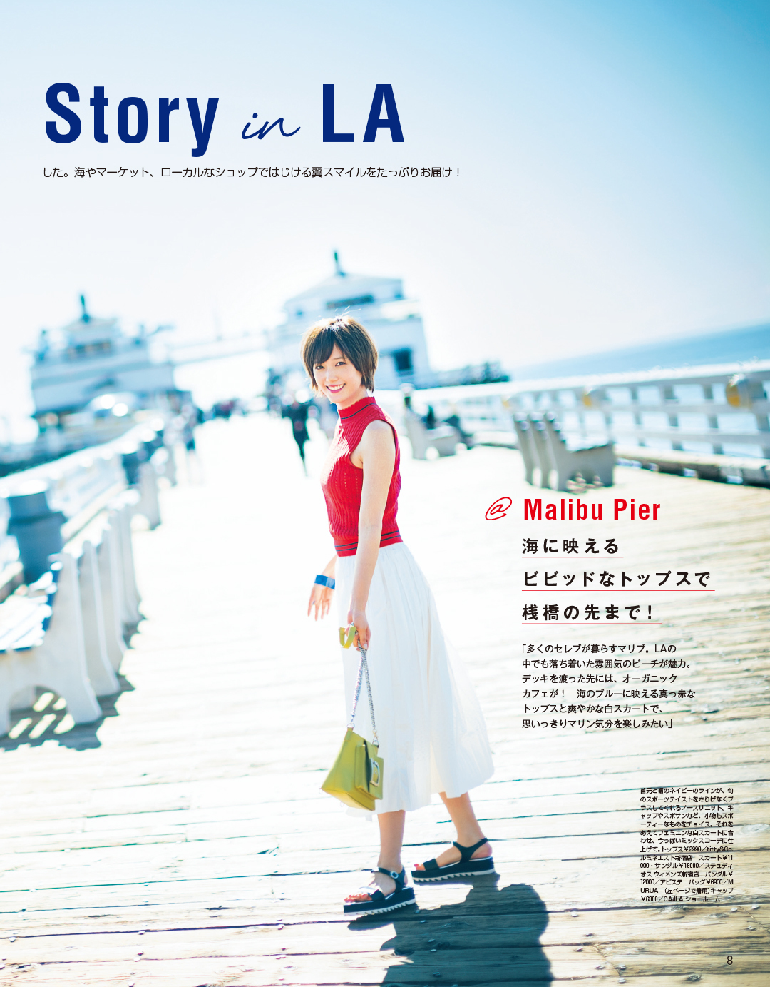 本田翼Last Fashion Story in LA