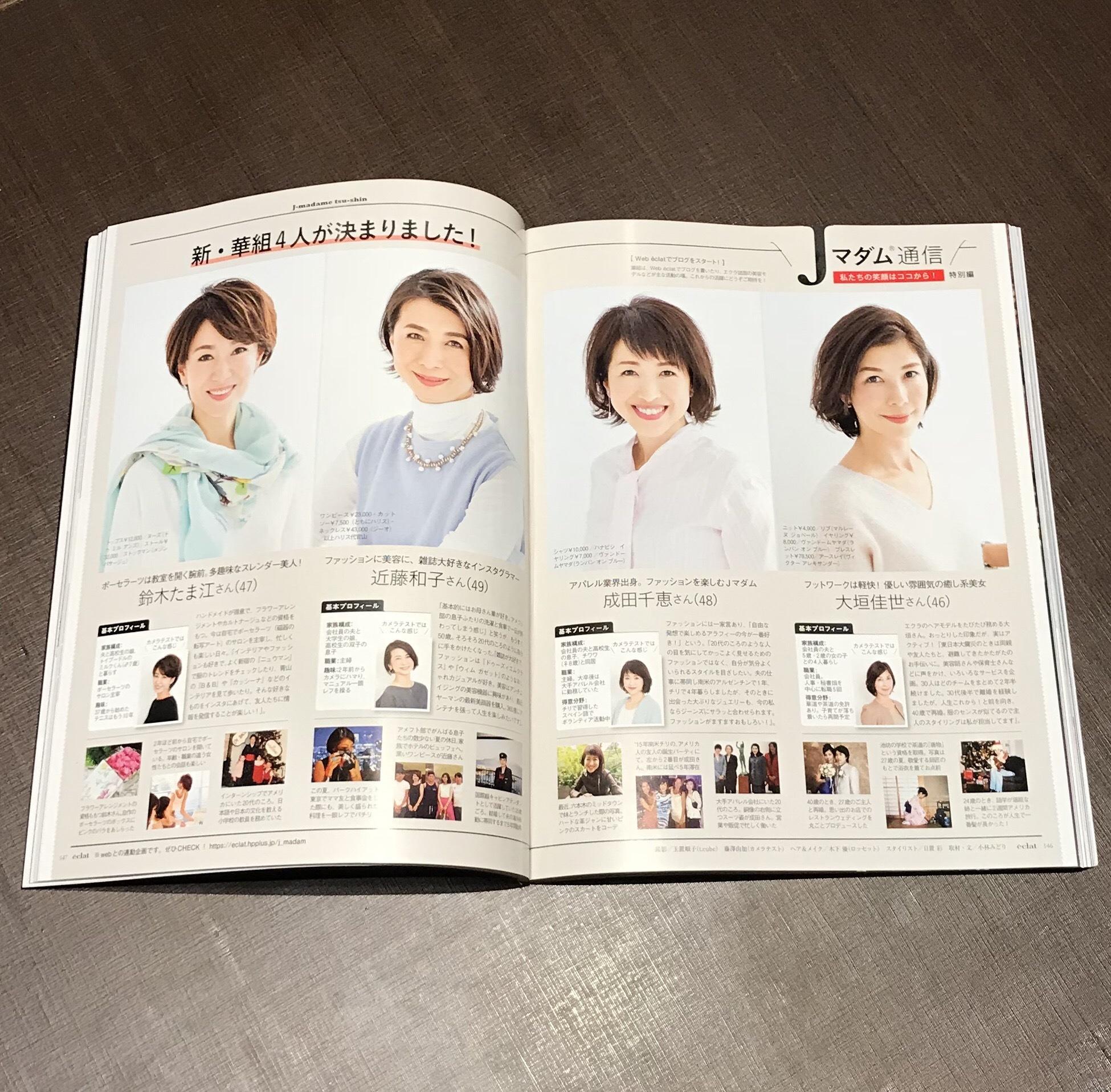 エクラ2月号 新華組メンバー発表_1_1