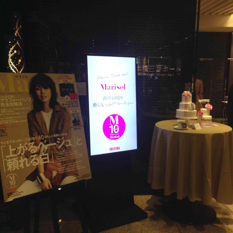 Marisol創刊10周年!働く女っぷりパーティーへ♪_1_1
