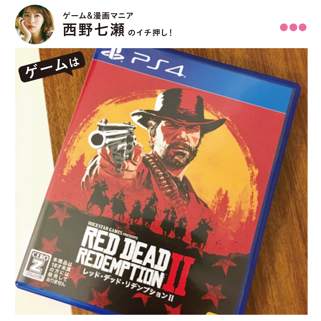 新川優愛&西野七瀬が2019年も夢中になりそうなゲーム&マンガは?_1_2-1