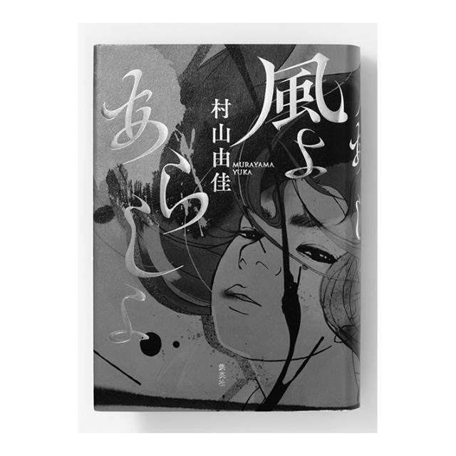 『風よ あらしよ』集英社 ¥2,200