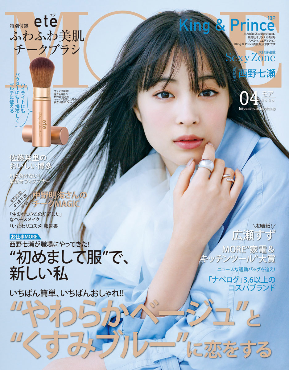 『MORE』<br> 2020年3月号(~4/27)<br> 2020年4月号(~5/27)<br> 2020年5月号(4/27~6/27)<br><br>