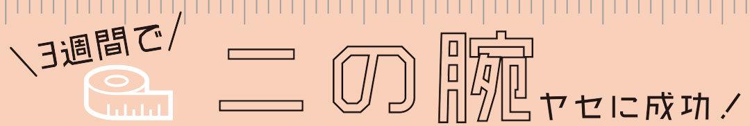 【実録】3週間で二の腕ヤセに成功!カワイイ選抜のダイエット体当たりルポ☆_1_1