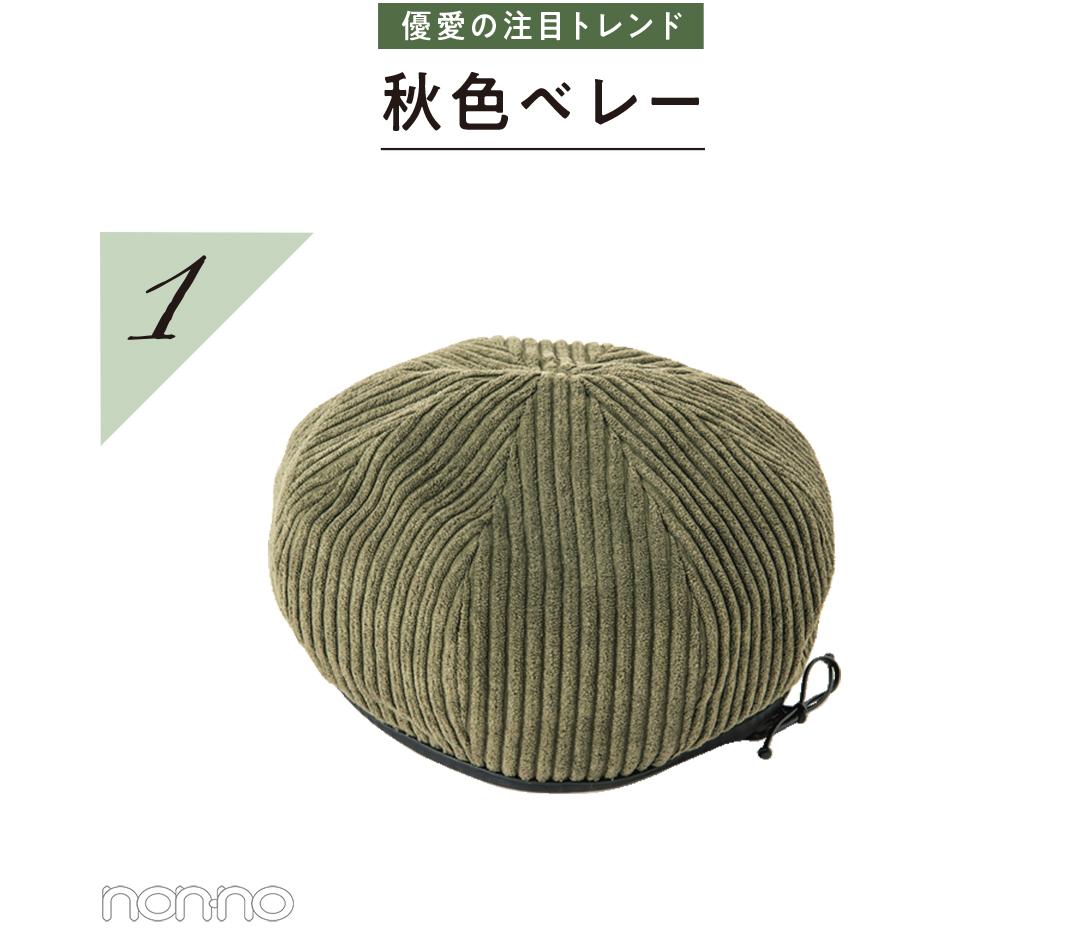 【木曜日】新川優愛はざっくりニット&秋色ベレー帽コーデ♡ _1_3-1