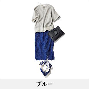40代に似合うブルーに合わせたファッションコーデ