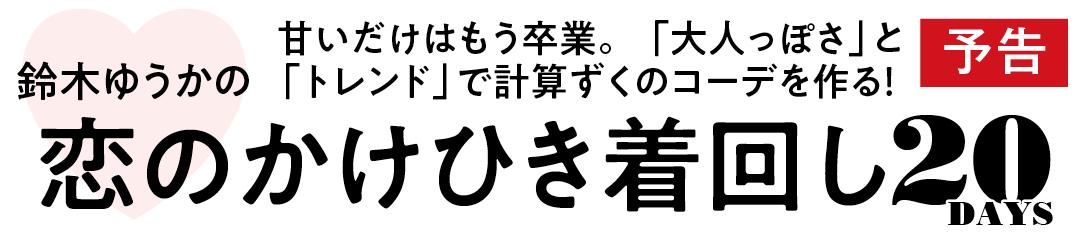 鈴木ゆうかの甘いだけはもう卒業。「大人っぽさ」と「トレンド」で計算ずくのコーデを作る! 恋のかけひき着回し20DAYS 予告