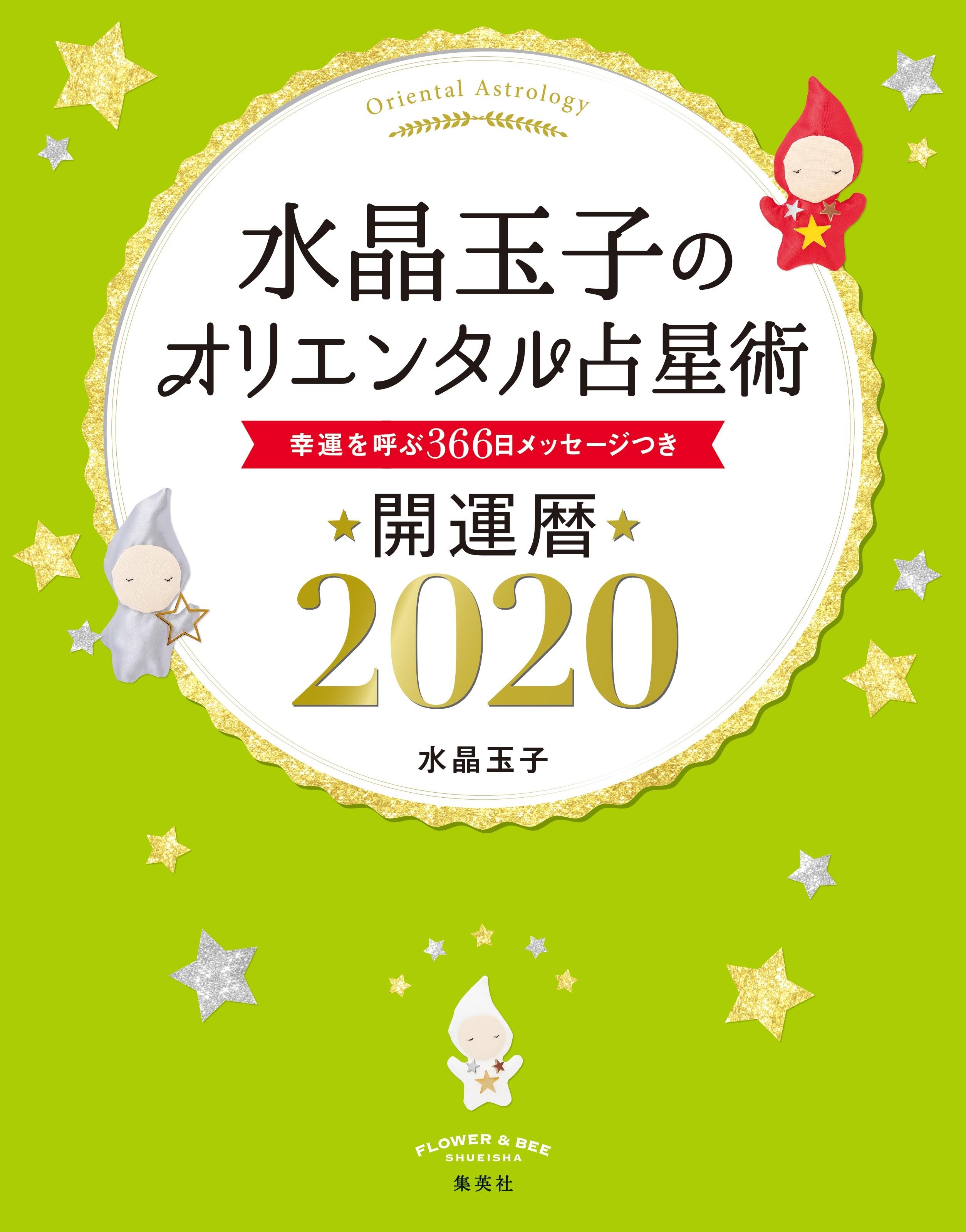 水晶玉子の著書「水晶玉子のオリエンタル占星術 幸運を呼ぶ366日メッセージつき」開運歴2020 集英社発行