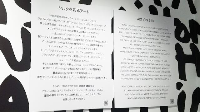【番外編】Louis Vuitton & @原宿でArt_1_3