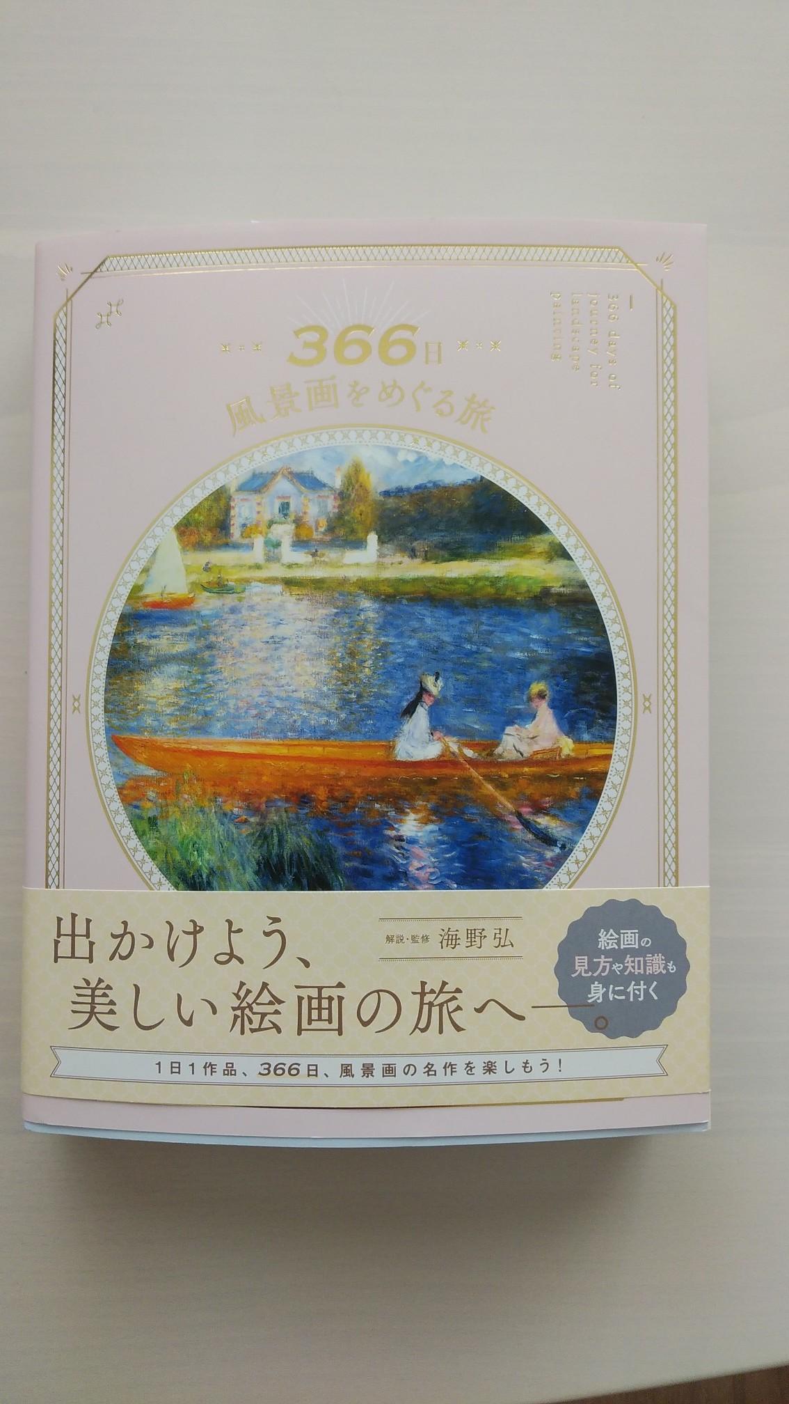 「366日風景画をめぐる旅」