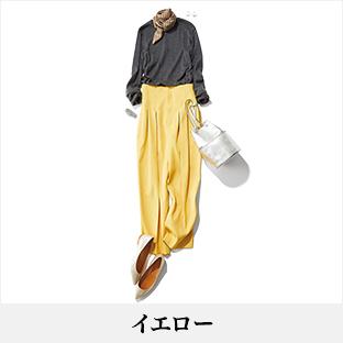 40代に似合うイエローファッションコーデ