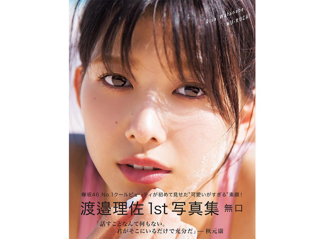 渡邊理佐ファースト写真集「無口」Loppi・HMV限定版