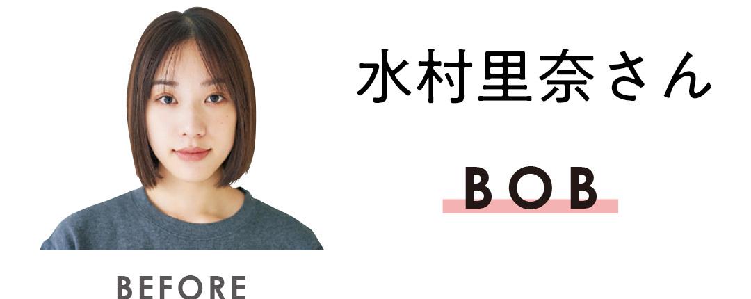 水村里奈さん×BOB