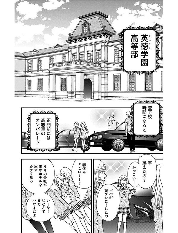 『花男』の続編『花のち晴れ〜花男 Next Season〜』が、4月からドラマ化されますよー!【パクチー先輩の漫画日記 #9】_1_1-3