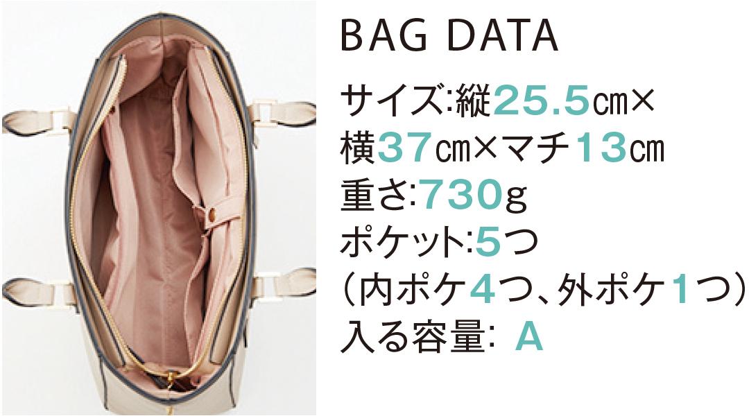 BAG DATA サイズ:縦25.5cm×横37cm×マチ13cm重さ:730gポケット:5つ(内ポケ4つ、外ポケ1つ)入る容量:A