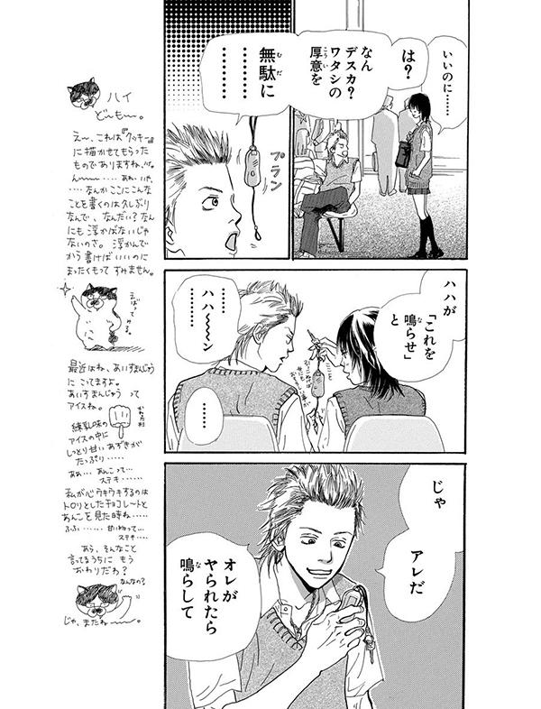 潔く柔く 漫画試し読み11