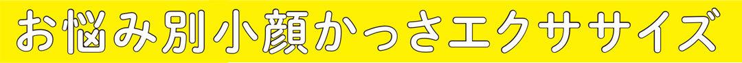 【重たまぶた・埋まり鼻・下がり口】パーツお悩みをこぶしかっさで改善★小顔エクササイズ_1_2