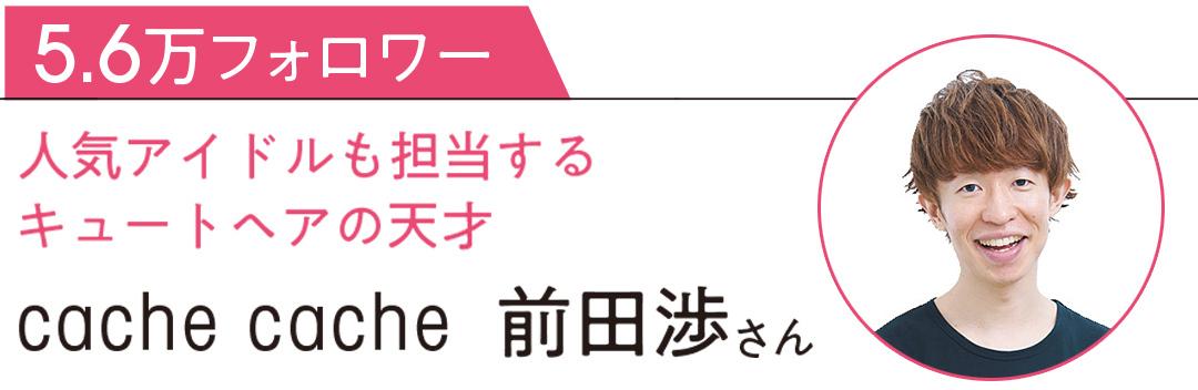 cache cache 前田渉さん