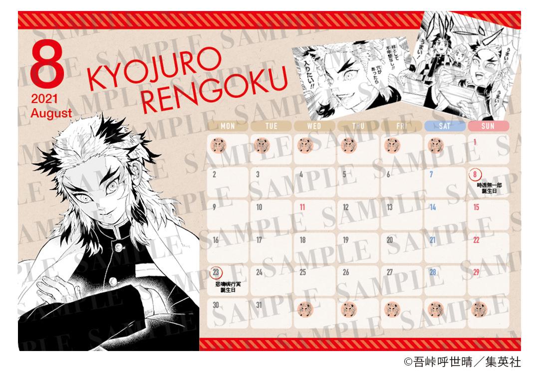 『鬼滅の刃』卓上カレンダー 2021年8月(炎柱・煉獄杏寿郎)