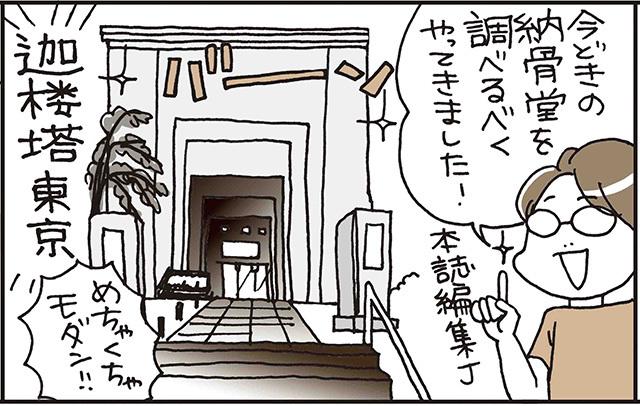 迦楼塔と東京1