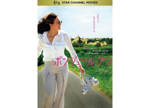 『ボンジュール、アン』DVD発売中