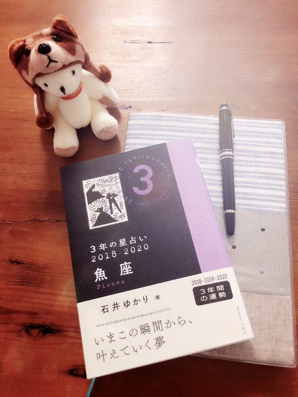 10年めの石井ゆかりさん手帳+アロマ_1_1