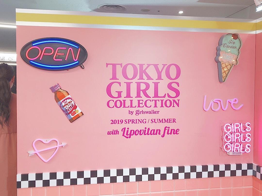 【伝えたい】Tokyo Girls Collectionの5つの魅力❤︎❤︎❤︎_1_7