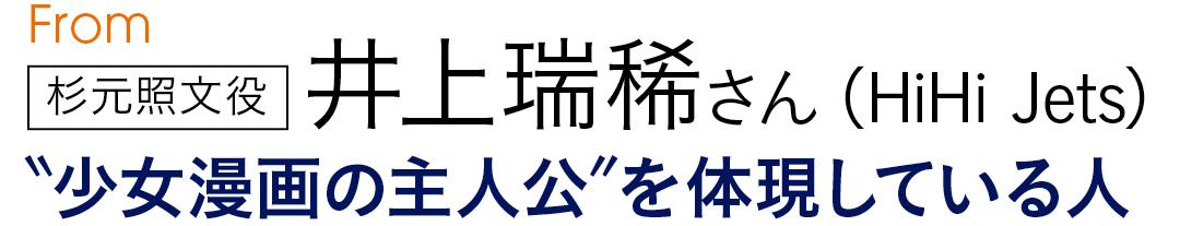 "from杉元照文役 井上瑞稀さん(HiHi Jets)""少女漫画の主人公""を体現している人"