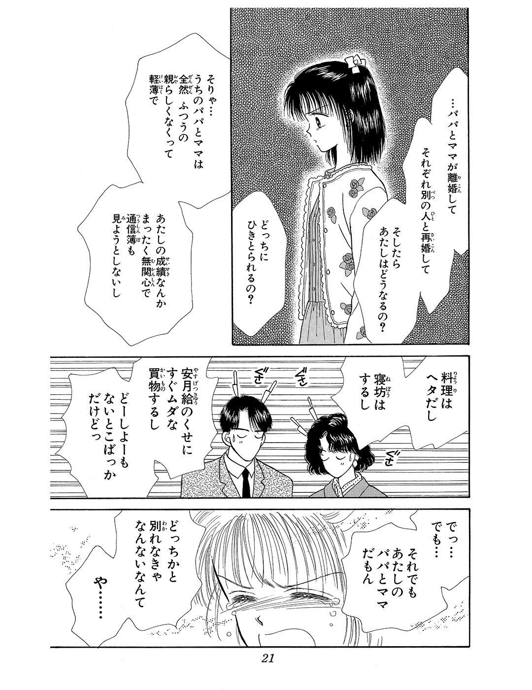マーマレードボーイ 第1話|試し読み_1_1-22
