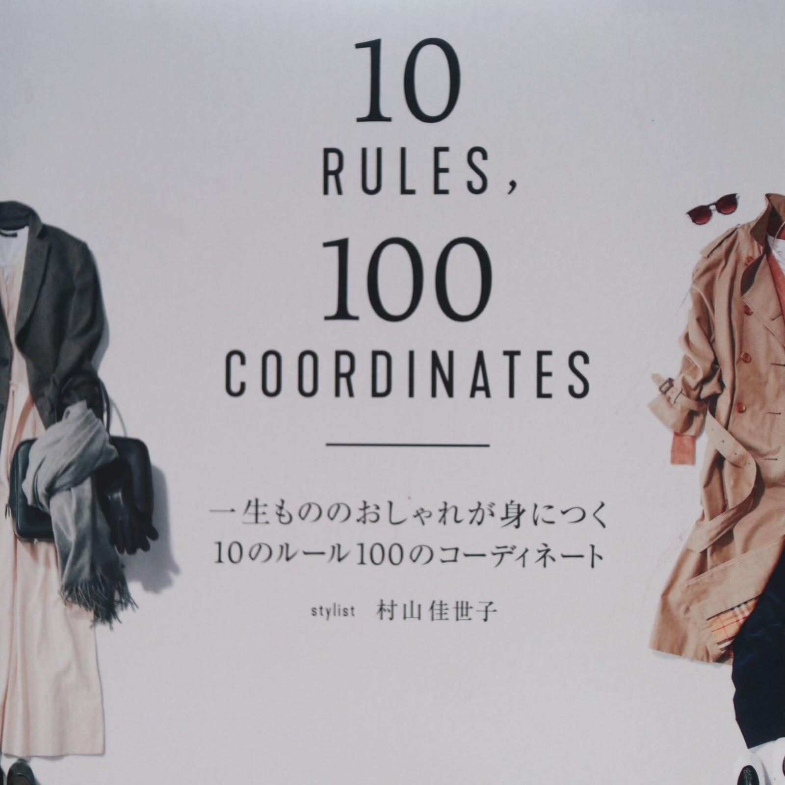 一生もののおしゃれが身につく 10のルール100のコーディネート