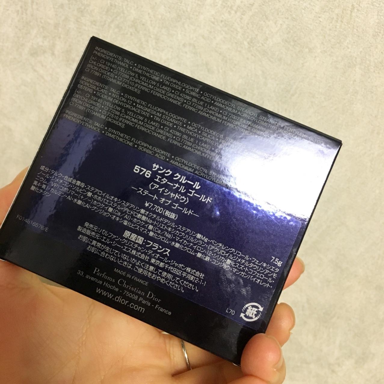 軽井沢アウトレット年末セール♡Diorのアイシャドウで大人っぽ目元_1_1-3