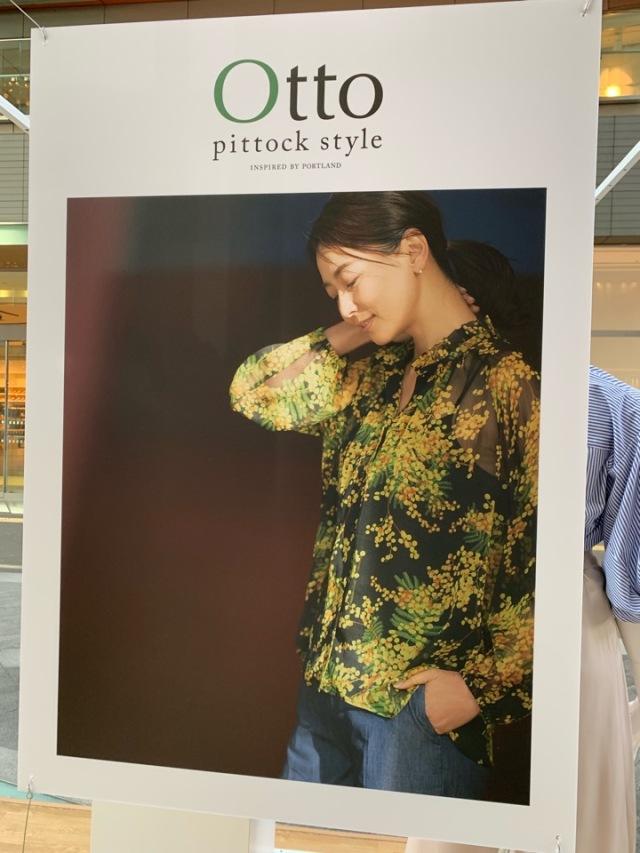 注目のライフスタイルブランドOtto pittock styleをチェックしてきました_1_4