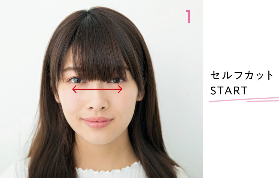 前髪カットの幅を決める!  流し前髪を作る場合は、黒目の外側と外側を結んだ幅の量を。切りすぎないように、サイドはピンで留めてもOK! セルフカット START