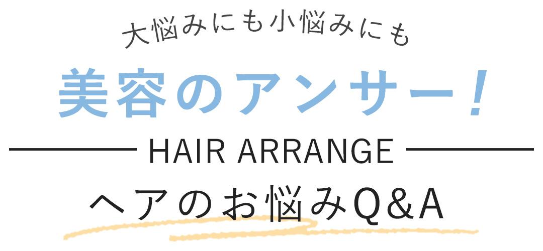 大悩み&小悩みに夏美容のアンサー!(answer) ヘア問題