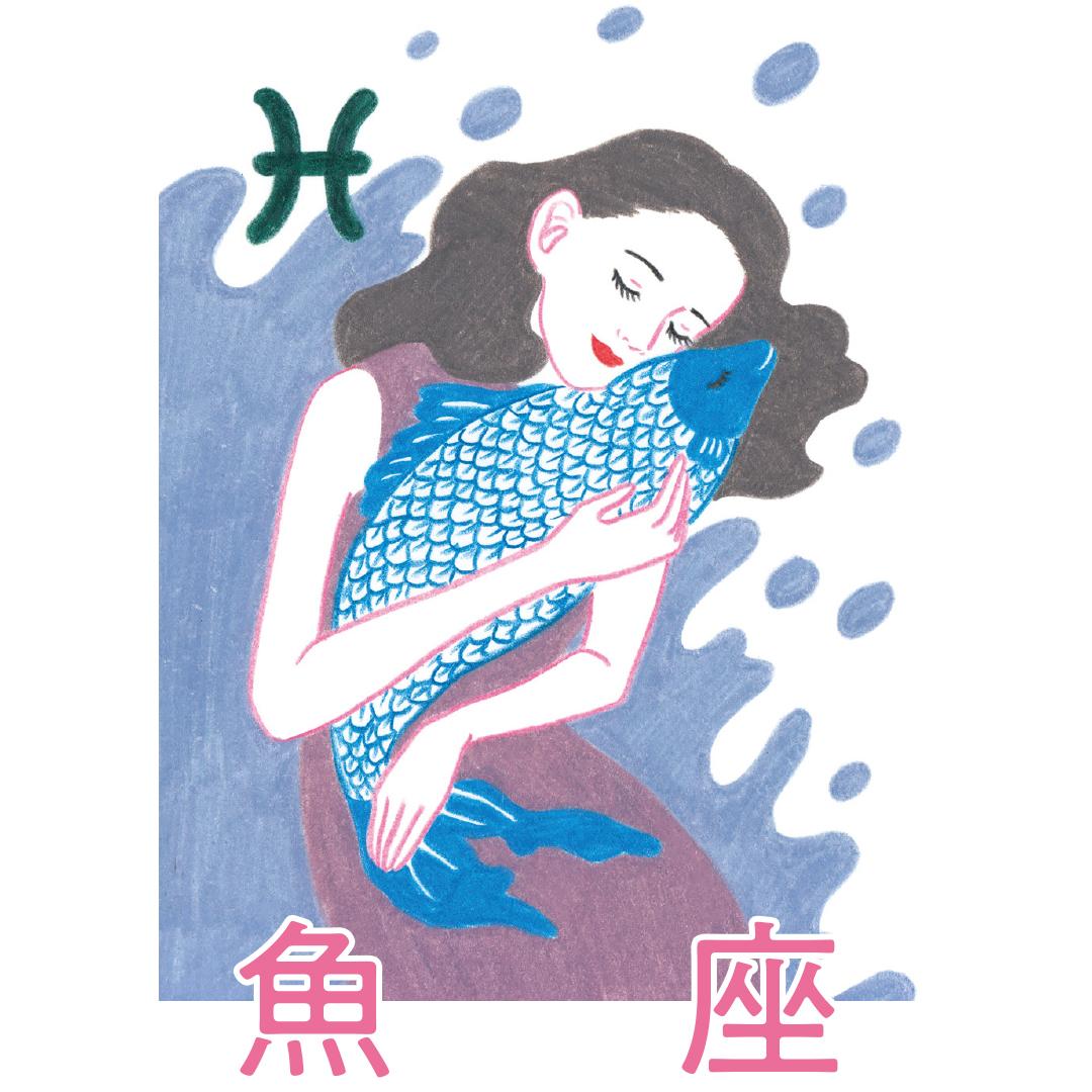 魚座|冬恋占い