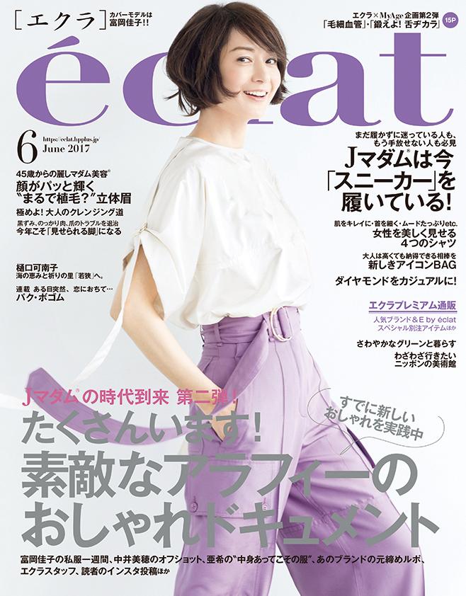 エクラ6月号、本日発売!_1_1
