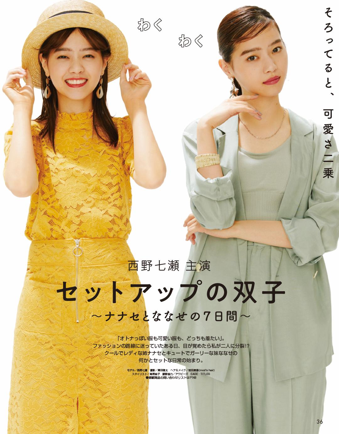 西野七瀬主演「セットアップの双子」