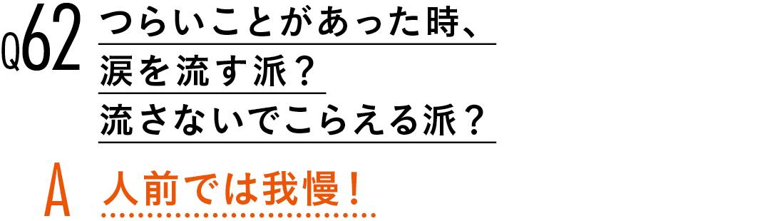 【渡邉理佐100問100答】読者の質問に答えます! PART2_1_6