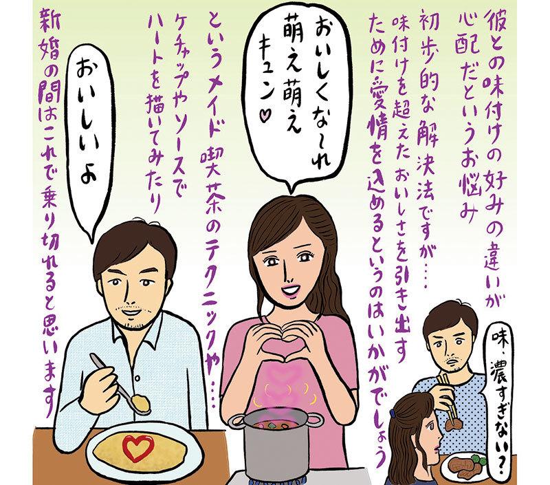 「食の好みが合わない人とうまくやっていくには?」【40代お悩み相談】_1_1