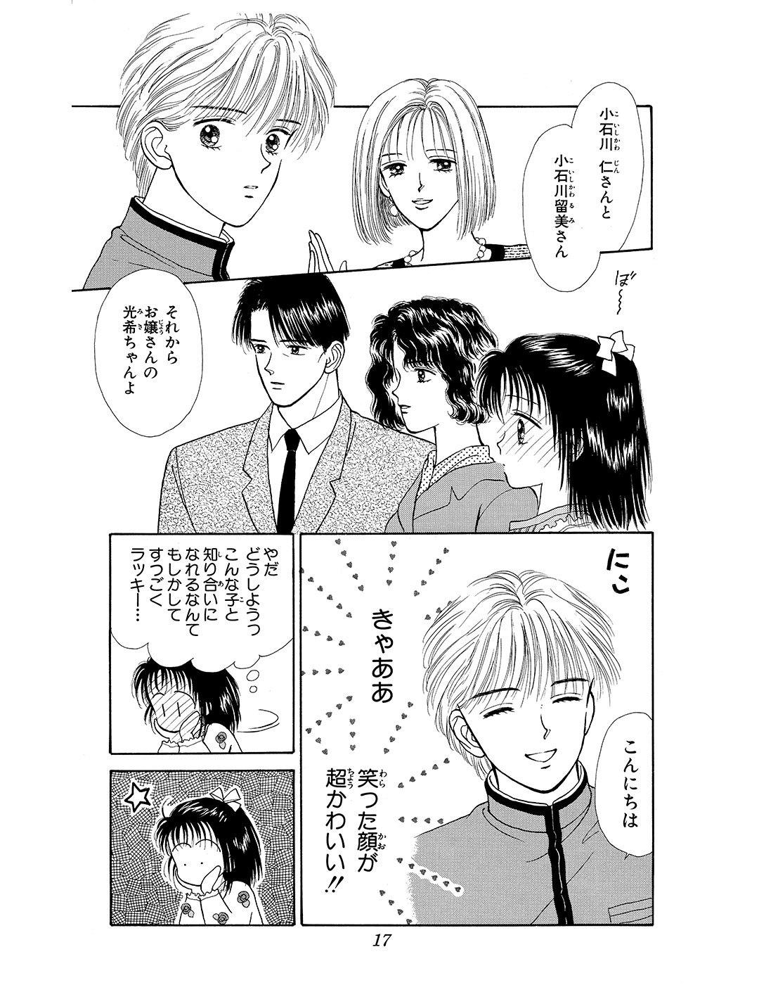 マーマレードボーイ 第1話|試し読み_1_1-18