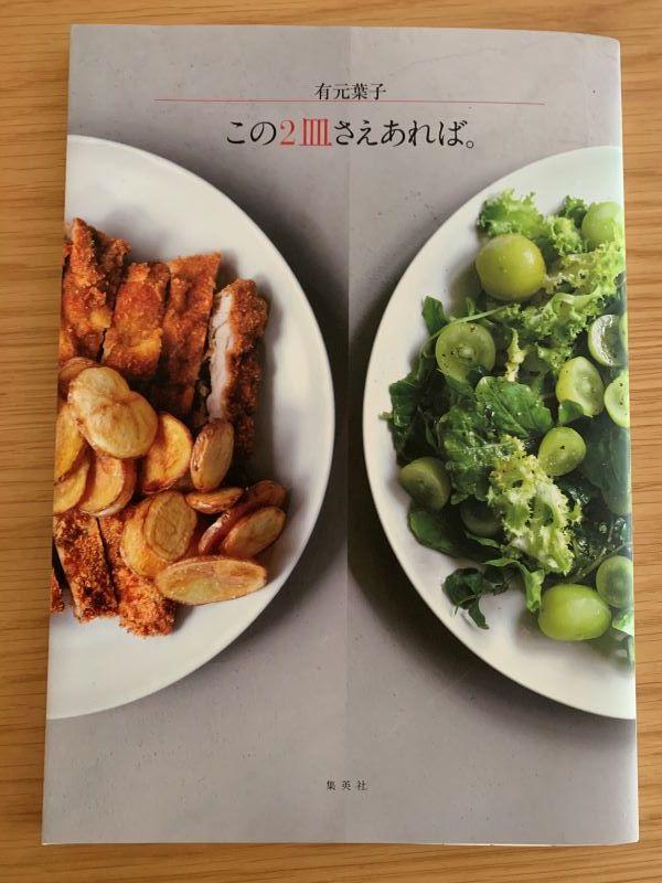 有元葉子さんのこの2皿さえあれば