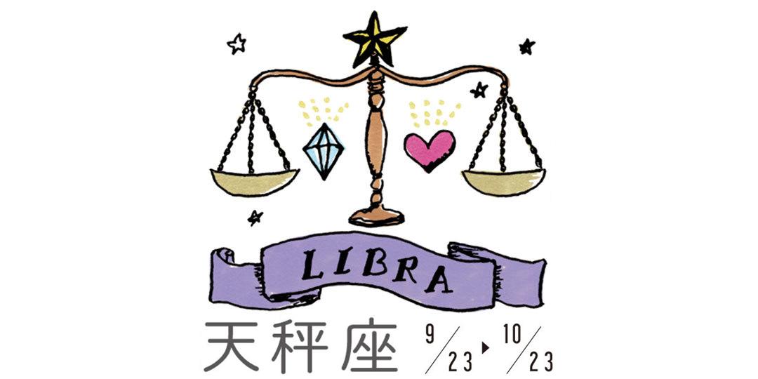 9月20日~10月19日の運勢★ アイラ・アリスの12星座占い/GIRL'S HOROSCOPE_7_1
