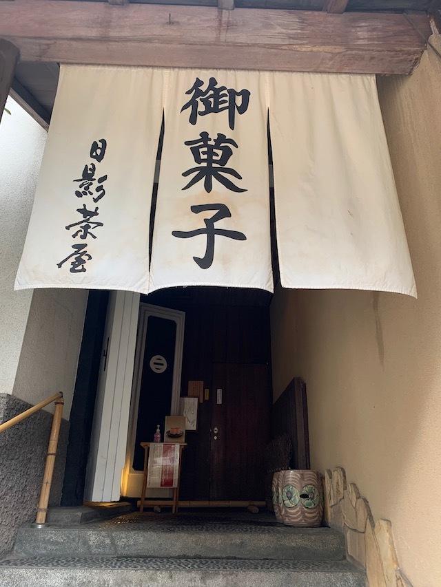 日影茶屋 和菓子 葉山 金柑