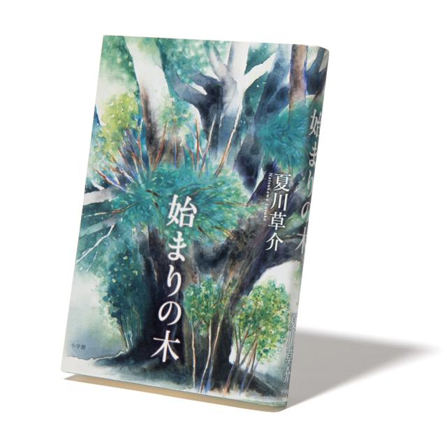 『始まりの木 』夏川草介