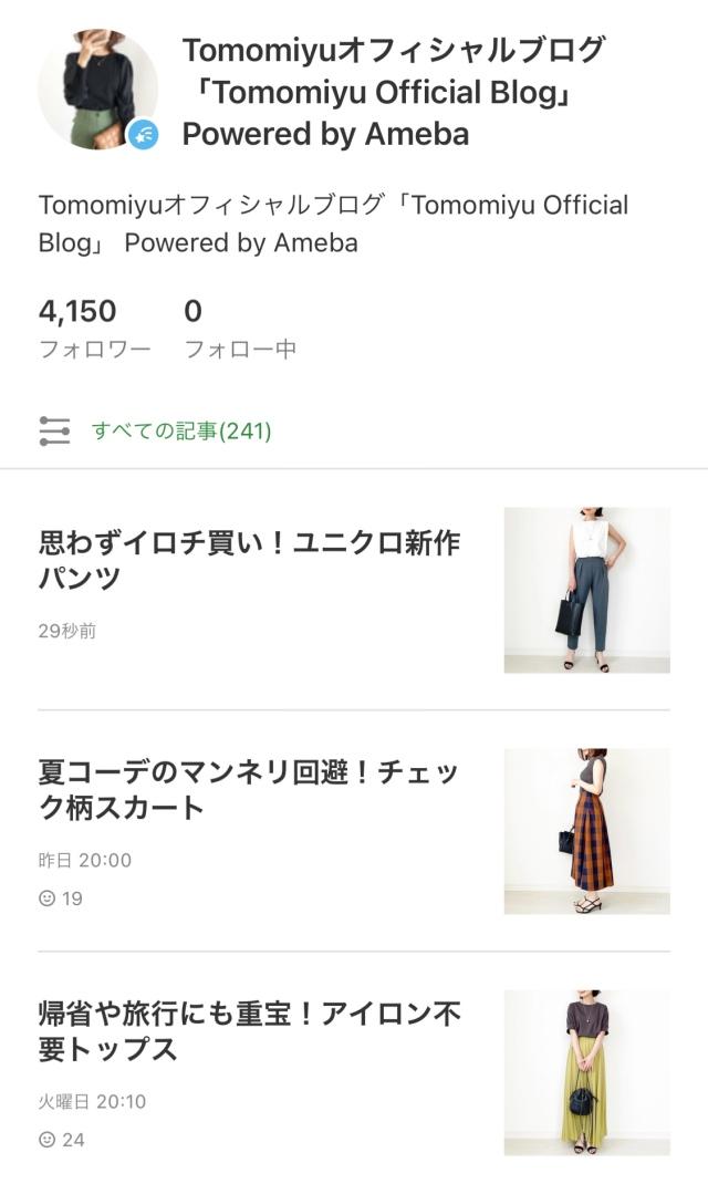 ユニクロ!思わずイロチ買いした新たな神パンツ【tomomiyuコーデ】_1_8