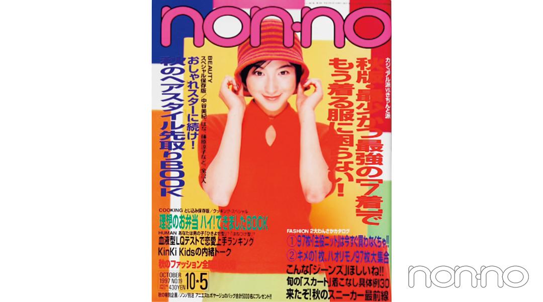 広末涼子さんが飾ったノンノ 1997年10月5日号の表紙