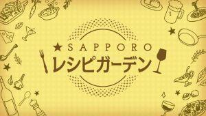サッポロビールのレシピ
