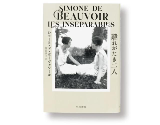 シモーヌ・ド・ボーヴォワール 関口涼子/訳『離れがたき二人』