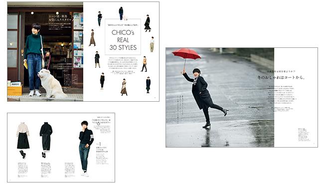 黒田知永子の私服スタイルページ