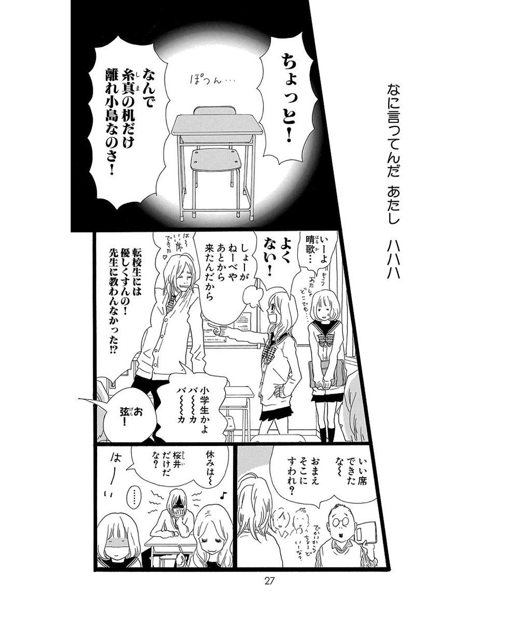 プリンシパル 第1話 試し読み_1_1-27
