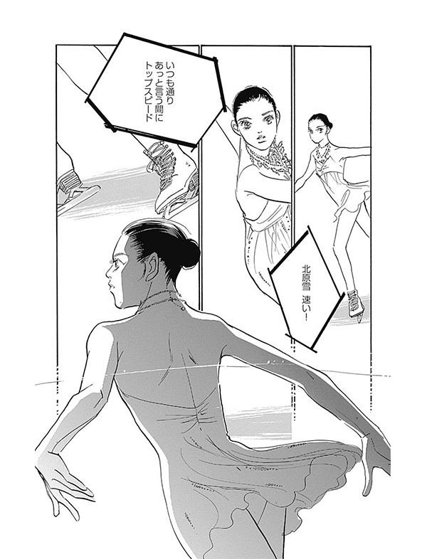 平昌五輪で盛り上がったフィギュア熱を「モーメント 永遠の一瞬」で、さらに加速させよう! 【パクチー先輩の漫画日記 #6】_1_1-8